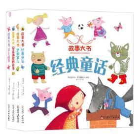 经典童话故事大书系列(全四册)经典童话、伊索寓言、公主故事、原来如此的故事