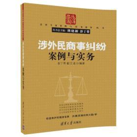 涉外民商事纠纷案例与实务/法律专家案例与实务指导丛书