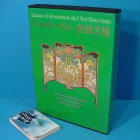 Art Nouveau 装饰纹样集 新艺术主义纹样集  文样集  1函3册   8开大开本   品好包邮   日本直发
