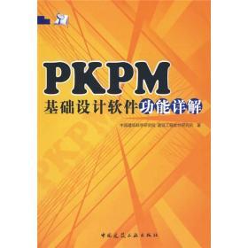 PKPM基础设计软件功能详解