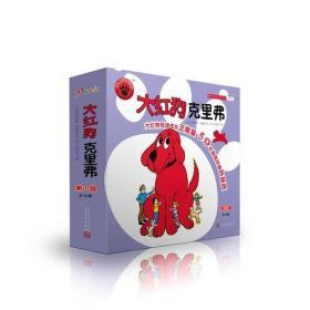 大红狗克里弗第1辑(套装共10册)(2017年新版)