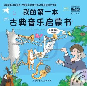 我的第一本古典音乐启蒙书 幼儿图书 早教书 儿童书籍