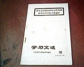 学习材料(1976.10)(极其悲痛地哀悼伟大的领袖和导师毛泽东主席逝世)