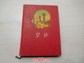 劳动(AK36-22 36K150页日记)内页多彩色插图,部分有笔记,扉页有签名,详见书影