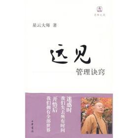 【正版书籍】远见