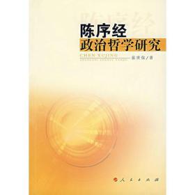 陈序经政治哲学研究
