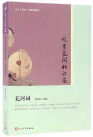 恋上古诗词·忆昔花间初识画·花间词