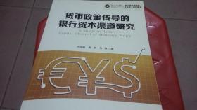 货币政策传导的银行资本渠道研究