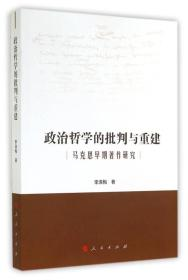 政治哲学的批判与重建:马克思早期著作研究