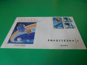 东方红三号通信卫星发射纪念宇宙七彩路  纪念封  邮册1
