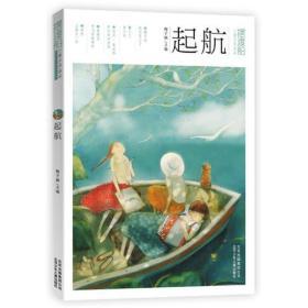摆渡船儿童文学读本·起航