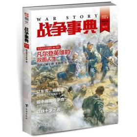 战争事典025 指文烽火工作室 台海出版社 9787516811962