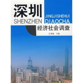 深圳经济社会调查