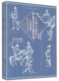 西方早期汉学经典译丛:十六世纪和十七世纪伊比利亚文学视野里的中国景观