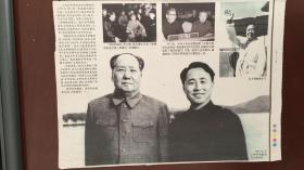 报纸照片.1965年,毛主席和钱嗣杰在东湖宾馆报纸照片
