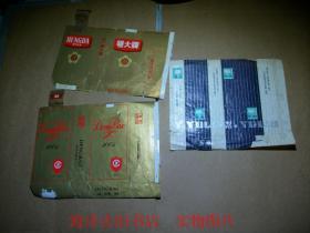 烟标 --恒大+登宝+玉莲 --  拆包标 3枚合售