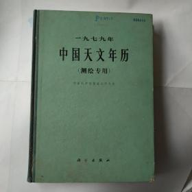 1979年中国天文年历测绘专用