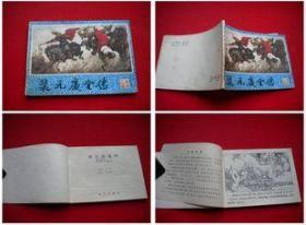 《裴元庆全传》,四川1984.1一版一印91万册9品,8163号,连环画