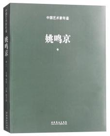 中国艺术家年鉴 姚鸣京(卷二)