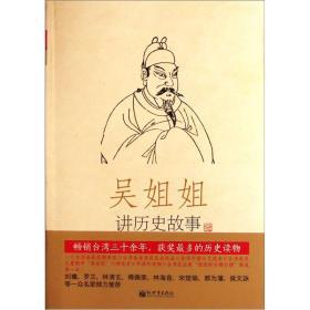 吴姐姐讲历史故事(第六册)