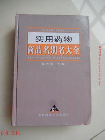 实用药物商品名别名大全(精装)