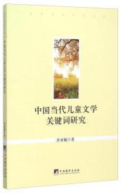 中国当代儿童文学关键词研究