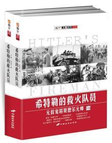 希特勒的救火队员:元首宠将莫德尔元帅