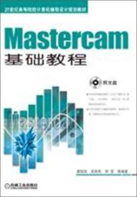 正版二手包邮 Mastercam基础教程 童桂英 机械工业 9787111433163