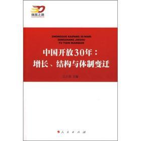 中国开放30年