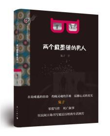 正版图书  两个戴墨镜的男人  9787540782559