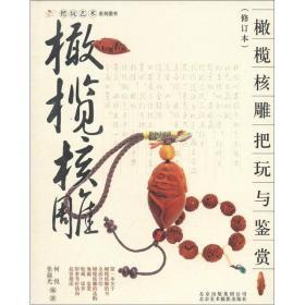 把玩艺术系列图书[修订本]:橄榄核雕 橄榄核雕把玩与鉴赏