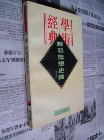 民国学术经典文库:晚明思想史论