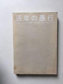 百年の愚行(32开,软精装有护封,多页彩色图版)