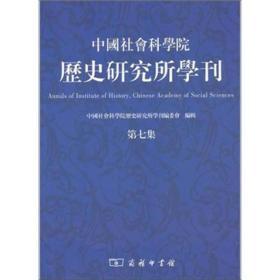 中国社会科学院历史研究所学刊(第7集)