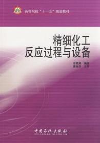 正版二手包邮精细化工反应过程与设备张晓駽9787802296473