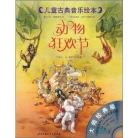 儿童古典音乐绘本(全套8本)