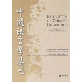 中国语言学集刊(第三卷第一期)