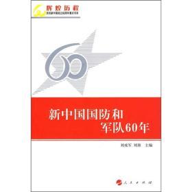 新中國國防和軍隊60年