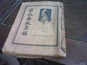 吕氏春秋集解 上册 广益