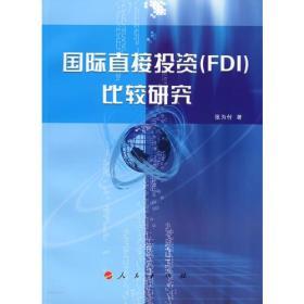 国际直接投资(FDI)比较研究