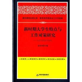 高校德育成果文库:新时期大学生特点与工作对策研究