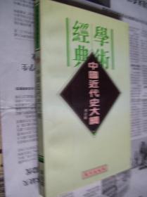 民国学术经典文库:中国近代史大纲