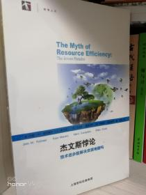 杰文斯悖论:技术进步能解决资源难题吗