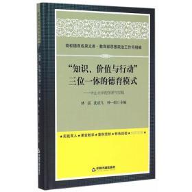 """""""知识、价值与行动""""三位一体的德育模式:中山大学的探索与实践(高校德育)"""