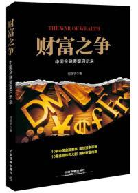 财富之争:中国金融要案启示录