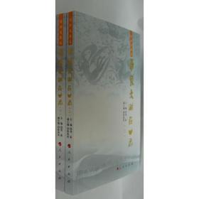 华夏文化在甘肃 创新发展卷 全两册