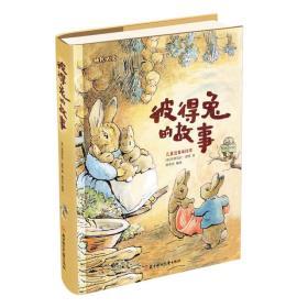 彼得兔的故事(儿童注音美绘本)