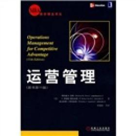 MBA教材精品译丛:运营管理(原书1版)  蔡斯(Chase R.B.