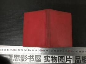 毛主席语录【内有林彪语录】家243