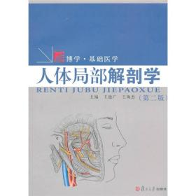 人体局部解剖学(第2版)